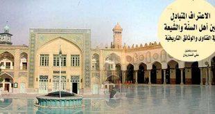 التقريب بين المذاهب الإسلامية