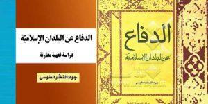 الدفاع عن البلدان الإسلامية دراسة فقهية مقارنة