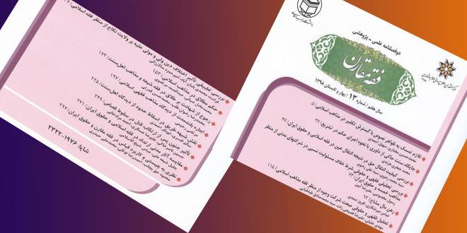 """المجلة العلمية """"الفقه المعاصر"""" من قبل جامعة المذاهب الإسلامية"""
