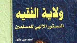 http://ijtihadnet.net/wp-content/uploads/2020/01/ولاية-الفقيه-الدستور-الإلهي-للمسلمين-السيد-علي-عاشور.pdf