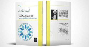 من البذرة إلى الثمرة ؛ صفحات من تاريخ التشيع في تونس