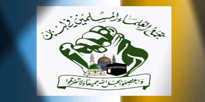 تجمع العلماء المسلمين