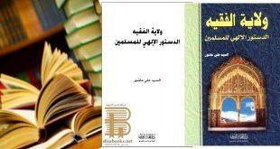 ولاية الفقيه الدستور الالهي للمسلمين