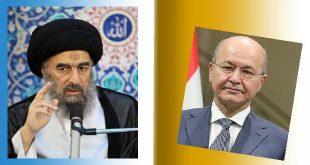 آية الله المدرسي في اتصال هاتفي مع الرئيس برهم صالح