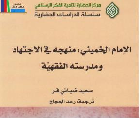 الإمام الخميني منهجه في الاجتهاد ومدرسته الفقهية