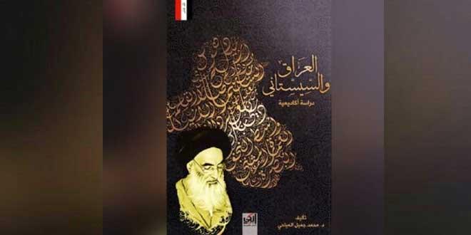 العراق والسيستاني