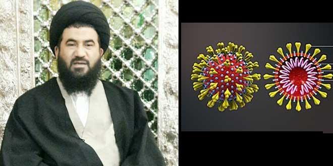 وباء فيروس كورونا (القسم الطبي) .. السيد ناظم الصافي الموسوي