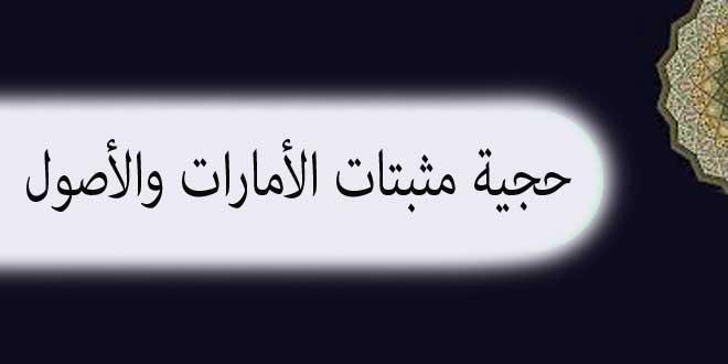 حجية مثبتات الأمارات والأصول .. ستّ نظريات / حسن الشيخ محمد السعيد