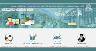 مكتبة الروضة الحيدرية