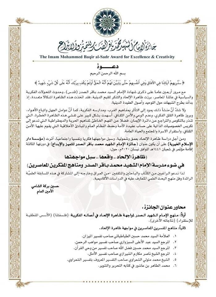 جائزة الإمام الشهيد محمد باقر الصدر