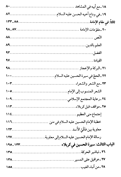 الإمام الحسين ع، سماته وسيرته