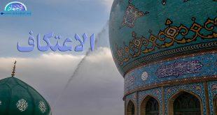 مشروعية الاعتكاف في جميع المساجد