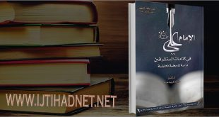الامام علي ع في كتابات المستشرقين الغربيين عکس