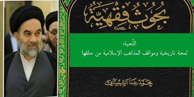 اللّحية.. لمحة تاريخية وآراء المذاهب الإسلامية فيها