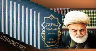 مسند الإمام أمير المؤمنين أبي الحسن علي بن أبي طالب عليه السلام
