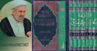 موسوعة الإمام أميرالمؤمنين علي بن أبي طالب عليه السلام