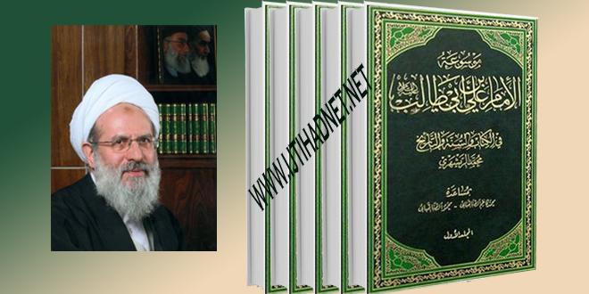 موسوعة الإمام علي بن أبي طالب في الكتاب والسنة والتاريخ
