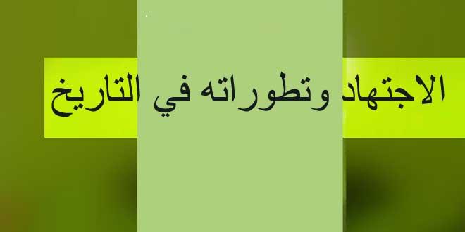 الاجتهاد وتطوراته في التاريخ .. الشيخ محمد علي الأنصاري