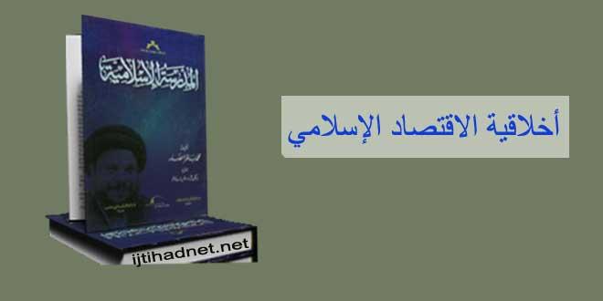 الاقتصاد الإسلامي .. مذهب أم تعاليم أخلاقية؟ .. الشهيد السيد محمد باقر الصدر