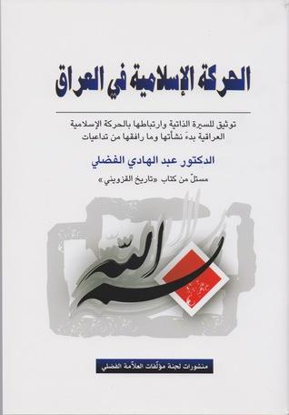 الحركة الإسلامية في العراق