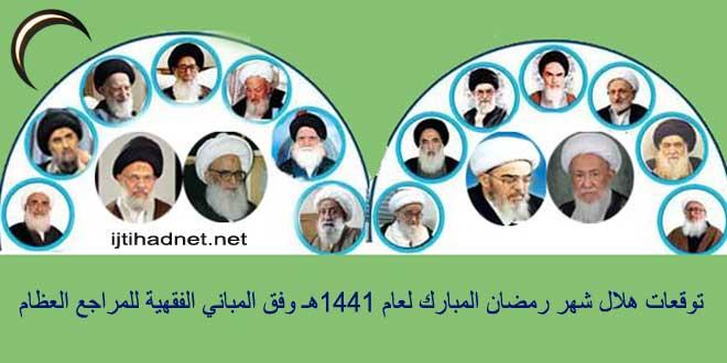 توقعات هلال شهر رمضان 1441هـ