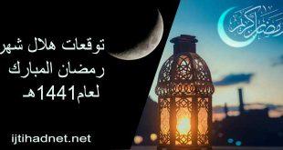 توقعات هلال شهر رمضان