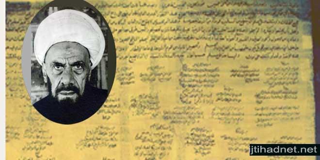وثيقة تاريخية حول تنظيم الدراسة الدينية في النجف الأشرف