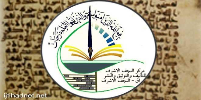 مركز النجف الاشرف للتوثيق والتأليف والنشر