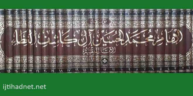 موسوعة الإمام محمد الحسين آل كاشف الغطاء