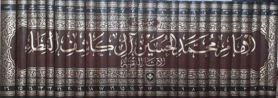 موسوعة الإمام محمد الحسين آل كاشف الغطاء الآثار الفقهية