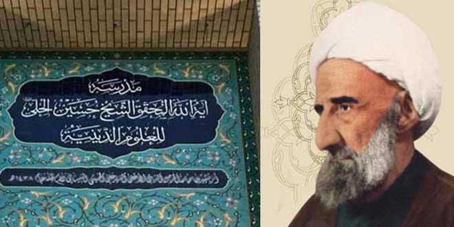 استحالة التجزّي ومناقشة آراء الآخرين .. المحقق الأصولي الشيخ حسين الحلي (ره)