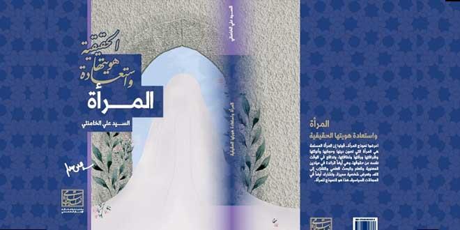 """المرأة واستعادة هويتها الحقيقية .. كتاب حديث للإمام الخامنئي """"مد ظله"""""""