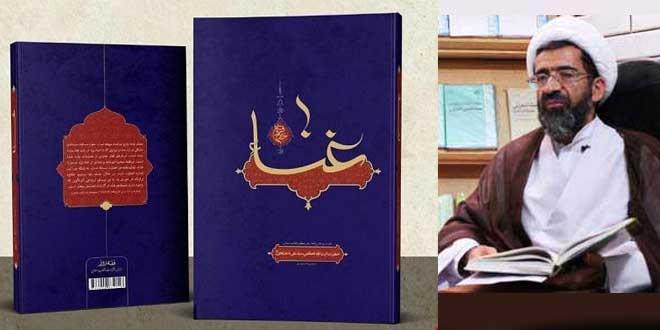 الغناء.. حوار مع حجة الإسلام مختاري حول منهج الإمام الخامنئي في كتابه الحديث