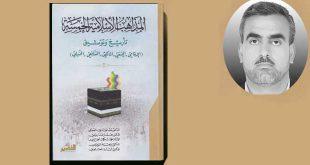 المذاهب الإسلامية الخمسة