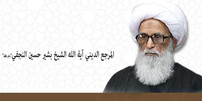 المرجع الديني بشير النجفي يبين موقفه من الاستفادة من المساجد والحسينيات كمناطق للحجر الصحي