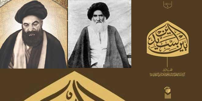 """بين السيّدين ؛ مقارنة بديعة بين آراء العلمين.. آية الله السيد أحمد الحسيني الزنجاني """"ره"""""""