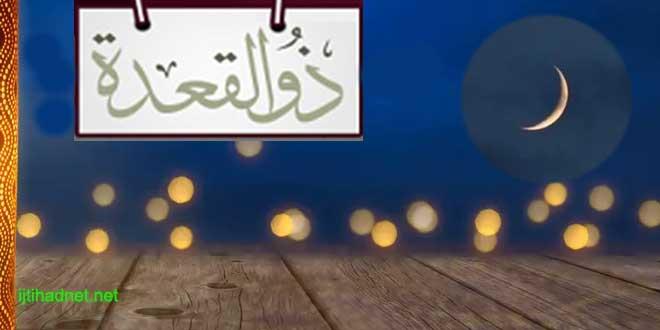 توقعات هلال شهر ذو القعدة 1441 من مراكز ولجان الاستهلال في العالم الإسلامي