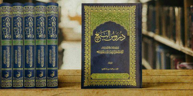 صدر حديثا كتاب دروس البيع للمرجع الديني آية الله الشيخ وحيد الخراساني