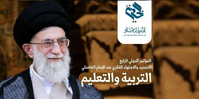 المؤتمر الدولي الرابع للتجديد والاجتهاد الفكري عند الإمام الخامنئي
