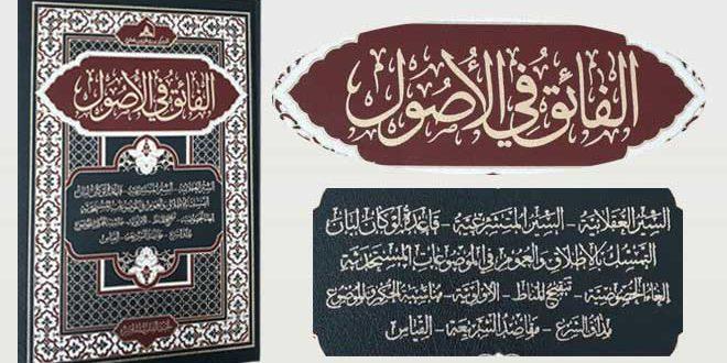 الفائق في الأصول ؛ الكتاب الدراسي الجديد للسطوح العليا / تحميل PDF