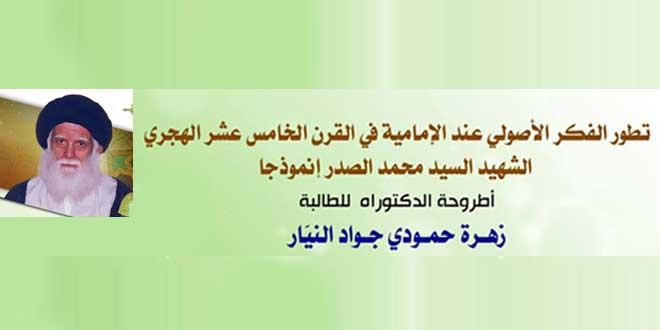 تطور الفكر الأصولي عند الإمامية في القرن الـ15 .. الشهيد السيد محمد الصدر أنموذجا / تحمیلPDF