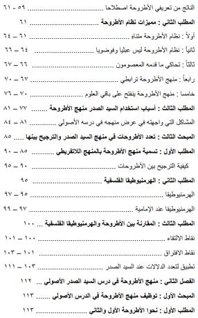 تطور الفكر الأصولي عند الإمامية