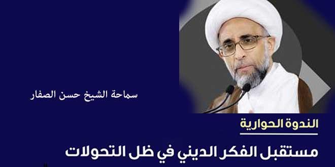 الشيخ الصفار: النهضة الحضارية للأمة ليست مرهونة برجال الدين