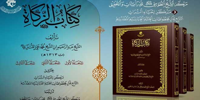 """صدر حديثاً """" كتاب الزكاة """" للشيخ عبد الرحيم التستري من تلامذة الشيخ الأنصاري """"ره"""""""
