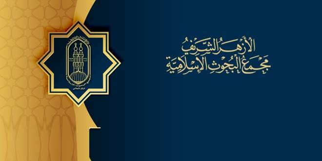 """مجمع البحوث الإسلامية يجيب عن حكم التوسل بالنبي """"ص"""" لرفع كورونا"""