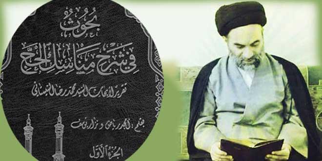 الأقوال في تاريخ إلزام المسلمين بأداء الحج .. سماحة السيد محمد رضا السيستاني