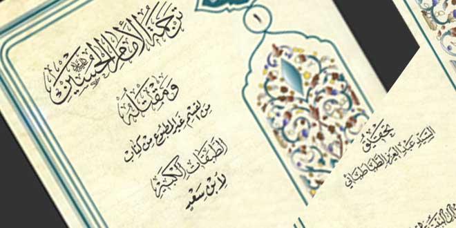 ترجمة الإمام الحسين (ع) ومقتله من القسم غير المطبوع من كتاب الطبقات الكبير