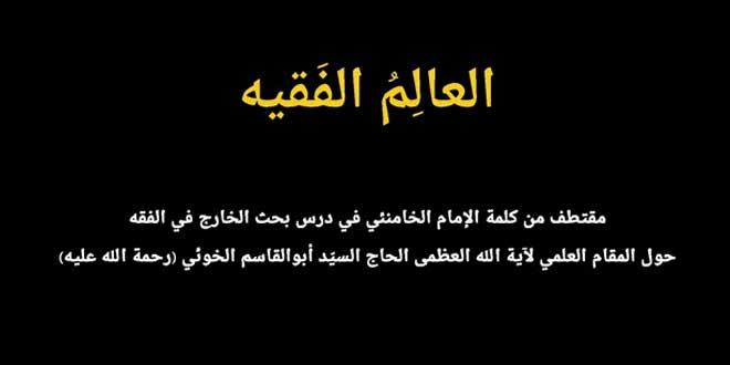 بالفيديو/ مقتطف من كلمة الإمام الخامنئي في درس بحث الخارج حول المقام العلمي لآية الله الخوئي(رحمه الله)