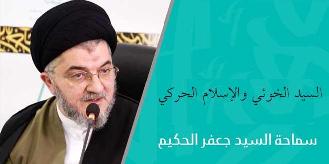 السيد الخوئي والإسلام الحركي / سماحة السيد جعفر الحكيم