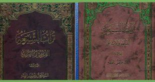 تراث الشيعة الفقهي والأصولي